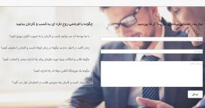 طراحی صفحات فرود خلاقانه برای افزایش مخاطبان سایت