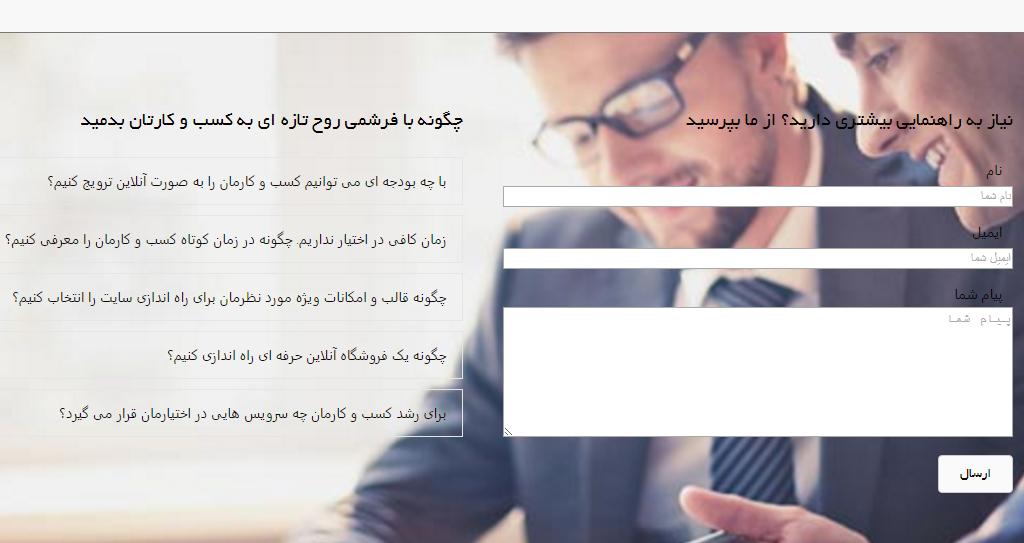 طراحی صفحات فرود خلاقانه برای افزایش مخاطبان سایت 10