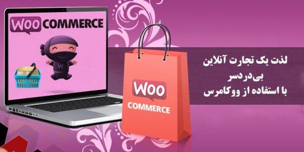 ساخت فروشگاه آنلاین با قالب فروشگاهی وردپرس 30