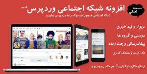 آموزش ساخت شبکه اجتماعی در ورپرس با پیپ سو