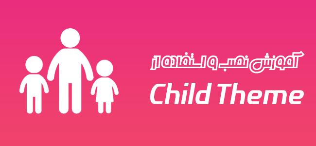 آموزش ساخت Child Theme (قالب فرزند) در وردپرس