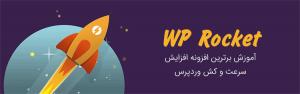 آموزش بهترین افزونه کش و افزایش سرعت وردپرس WP Rocket