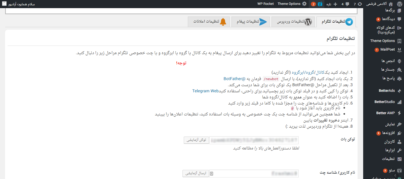 بهترین روش ارسال خودکار مطالب از وردپرس به تلگرام 1