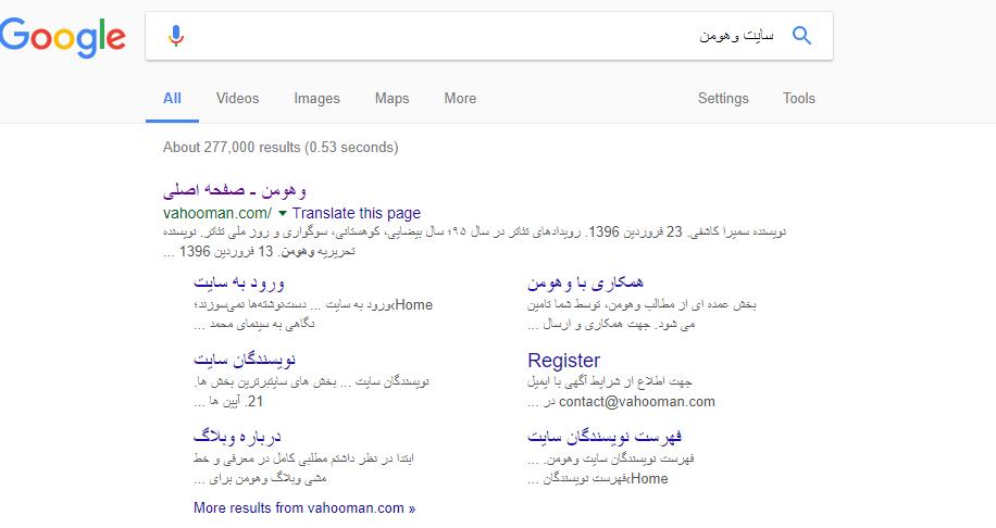 چگونه در صفحات نتایج جستجوی گوگل بدرخشید 5