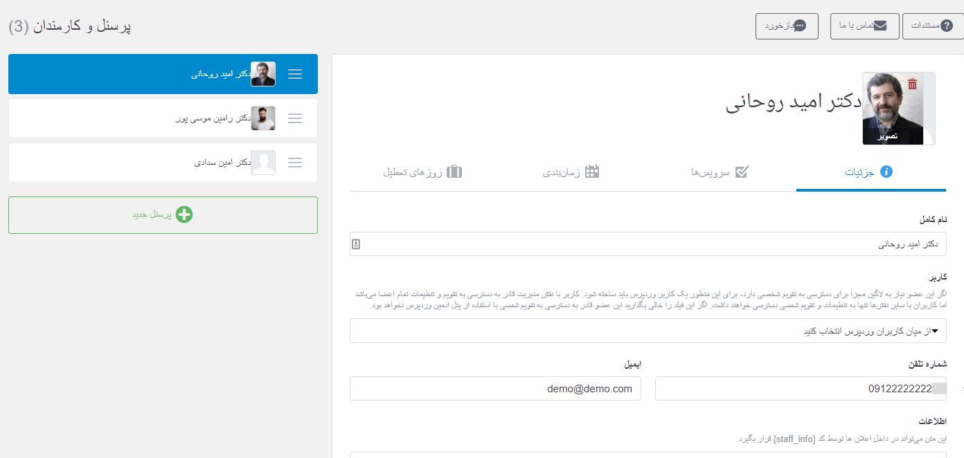 راهنمای افزونه bookly بوکلی؛ افزونه رزرو و نوبتدهی آنلاین 4