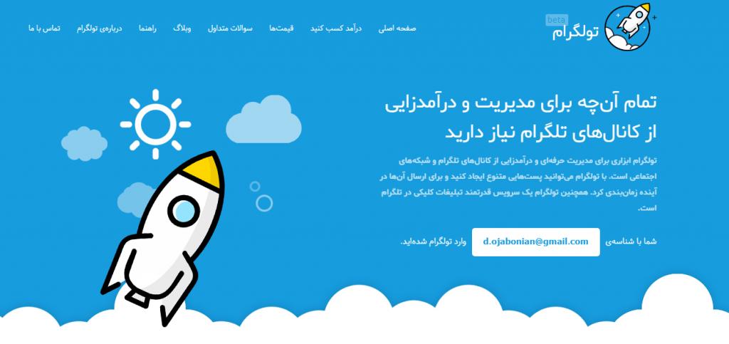 تولگرام؛ ابزاری برای مدیریت کانالها و تبلیغات در تلگرام 1