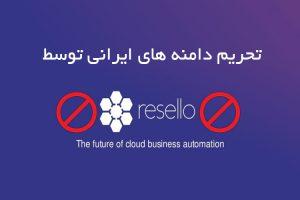 خطر جدی در کمین اینترنت ایران، تحریم دامنه های ایرانیان توسط ریسلو