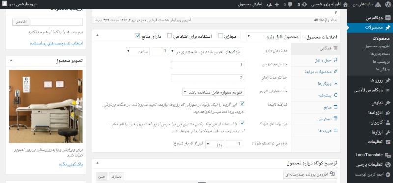 راهنمای راهاندازی سیستم رزرو آنلاین با افزونه رزرو ووکامرس 2