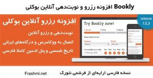 راهنمای بوکلی؛ افزونه رزرو و نوبتدهی آنلاین