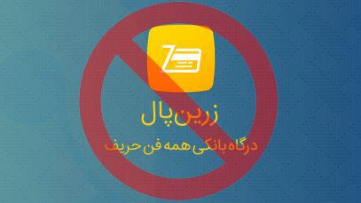 فیلترینگ و مجوزهای دست و پاگیر برای کسب و کارها 13