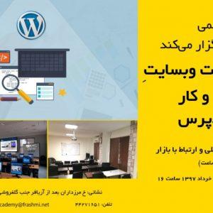 کارگاه ساخت وبسایت کسب و کار با وردپرس (مقدماتی)