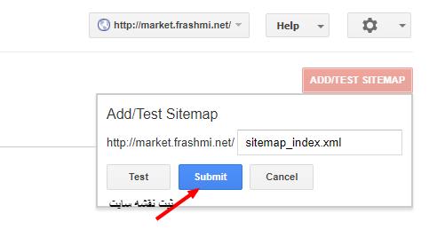 تاکتیکهای گوگل وبمستر ۱ - چگونه سایتمان را به بهترین شکل به گوگل معرفی کنیم 4