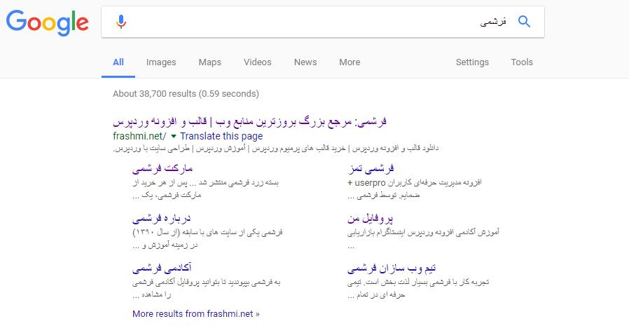 تاکتیکهای گوگل وبمستر ۱ - چگونه سایتمان را به بهترین شکل به گوگل معرفی کنیم 1