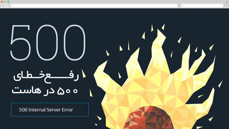 علت خطای ۵۰۰ یا internal server error  و رفع آن 12