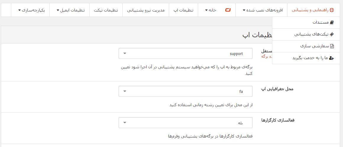 چگونه یک سیستم پشتیبانی حرفهای با وردپرس برای سایتمان مهیا کنیم 2