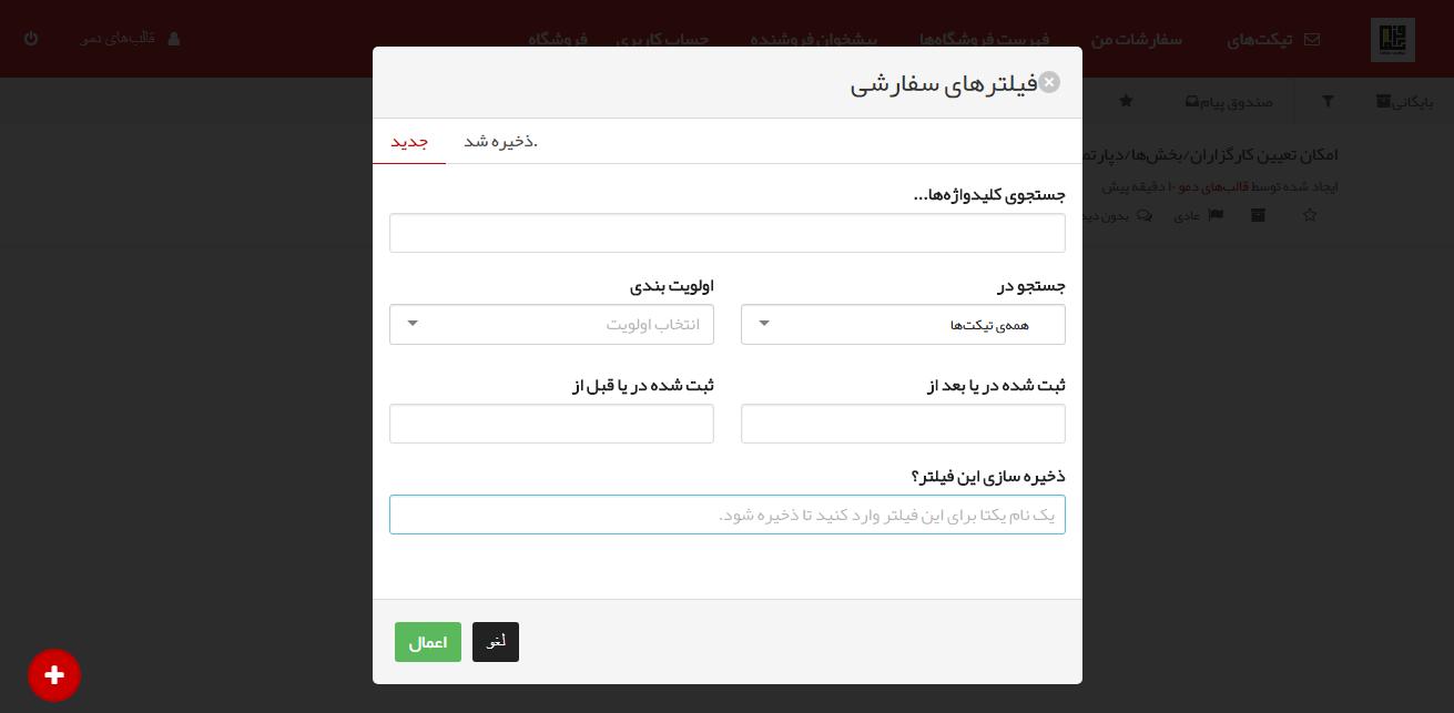 چگونه یک سیستم پشتیبانی حرفهای با وردپرس برای سایتمان مهیا کنیم 6