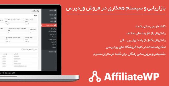 راهنمای افزونه بازاریابی و همکاری در فروش AffiliateWP 9