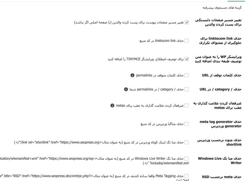 آموزش پیکربندی سئوی سایت با افزونه Seopress 9