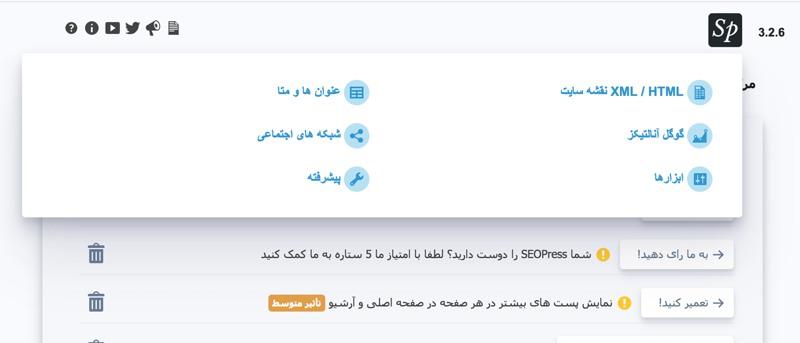 آموزش پیکربندی سئوی سایت با افزونه Seopress 1