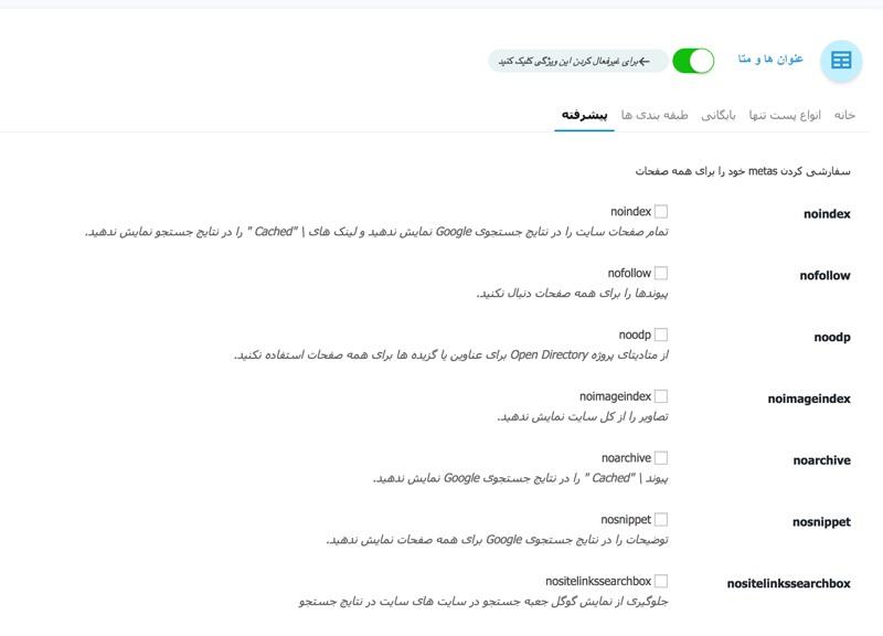 آموزش پیکربندی سئوی سایت با افزونه Seopress 6
