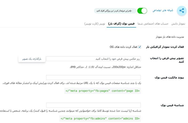 آموزش پیکربندی سئوی سایت با افزونه Seopress 5