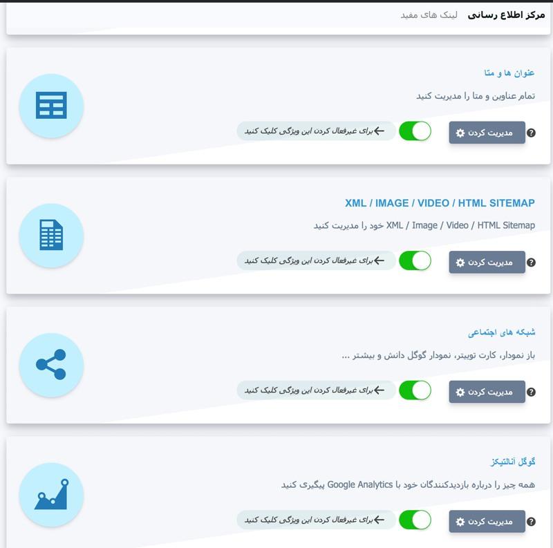 آموزش پیکربندی سئوی سایت با افزونه Seopress 3