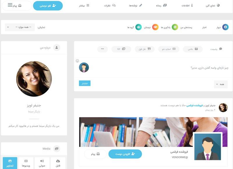 ساخت شبکه اجتماعی با وردپرس توسط افزونه youzer و بادی پرس 30
