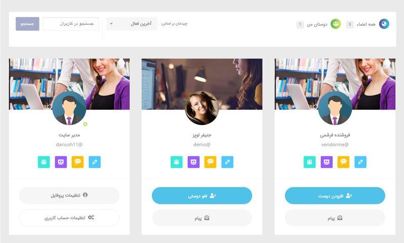 ساخت شبکه اجتماعی با وردپرس توسط افزونه youzer و بادی پرس 7