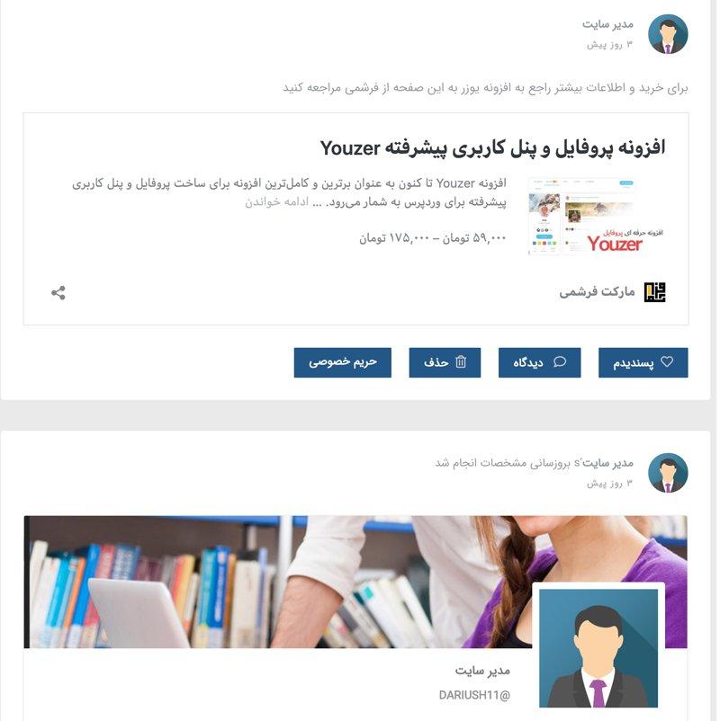 ساخت شبکه اجتماعی با وردپرس توسط افزونه youzer و بادی پرس 3