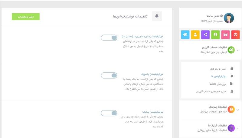 ساخت شبکه اجتماعی با وردپرس توسط افزونه youzer و بادی پرس 9