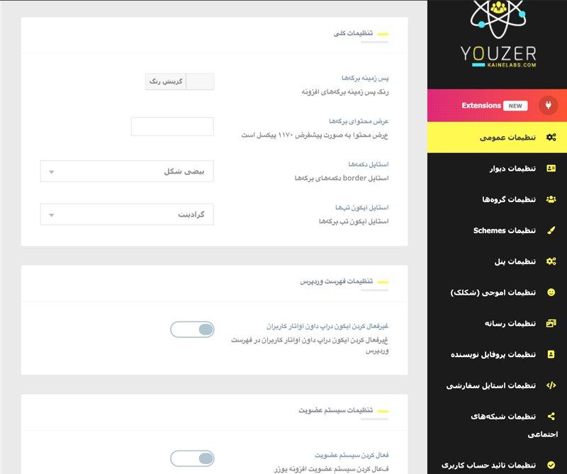 ساخت شبکه اجتماعی با وردپرس توسط افزونه youzer و بادی پرس 6