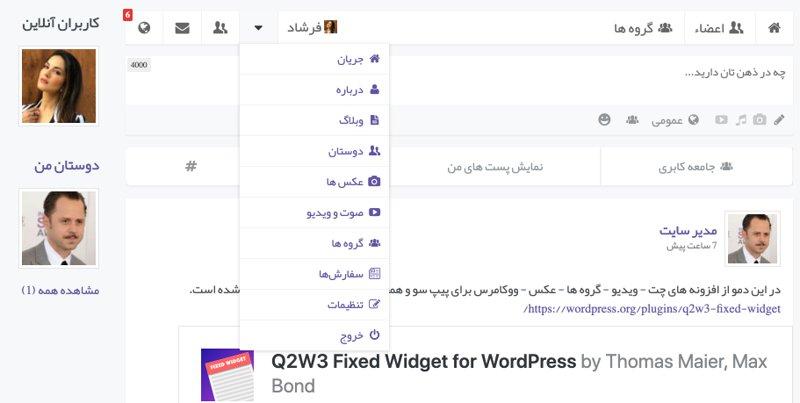 افزونه peepso رقییب جدی بادی پرس در ایجاد شبکه اجتماعی با وردپرس 5