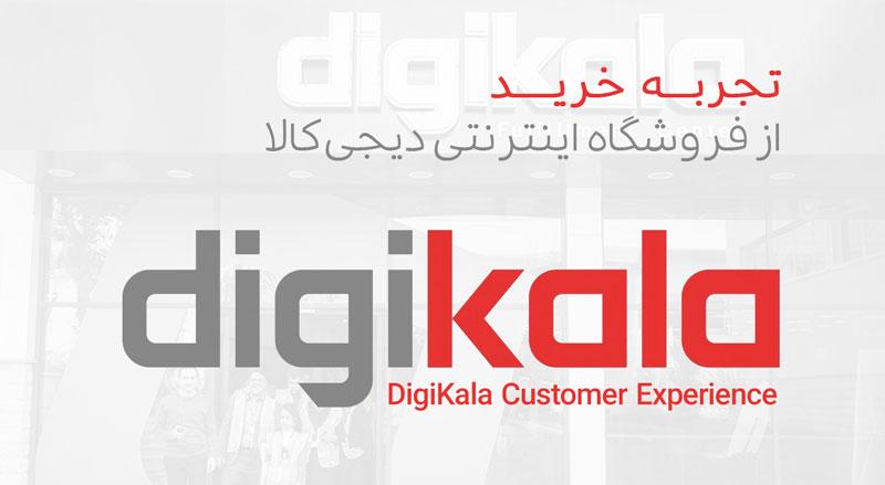 آیا دیجیکالا دزد و کلاش است؟ تحلیلی بر نقدهای مشتریان از فروشگاه اینترنتی دیجی کالا 1