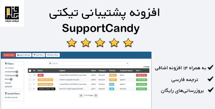 راهنمای راهاندازی سامانه پشتیبانی برای فروشگاه با استفاده از افزونه supportcandy 1