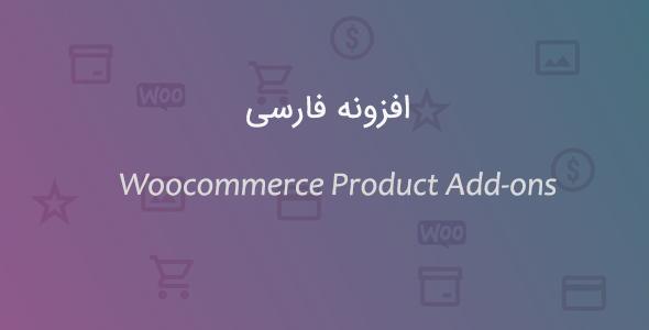 تکنیکهای جامع افزایش فروش برای فروشگاههای آنلاین (ووکامرس) 4