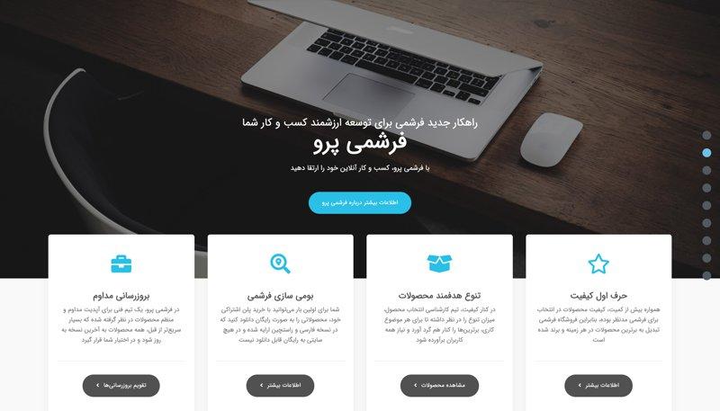 فرشمی پرو؛ انقلابی در خدمات طراحی سایت و وبمستری با وردپرس 1