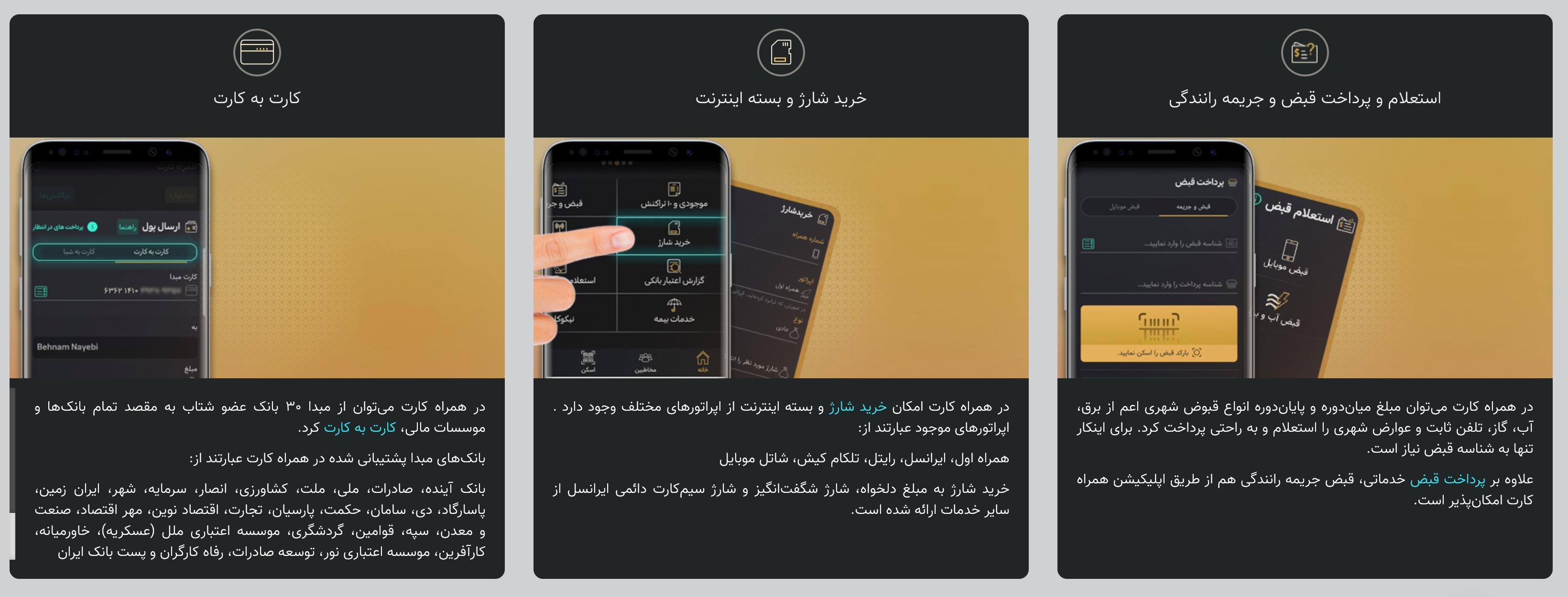 انجام کارهای بانکی با موبایل از طریق اپلیکیشن همراه بانک در زمان شیوع اپیدمی #کرونا 3