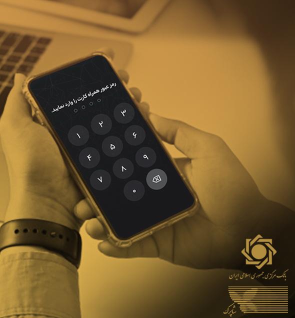 انجام کارهای بانکی با موبایل از طریق اپلیکیشن همراه بانک در زمان شیوع اپیدمی #کرونا 4