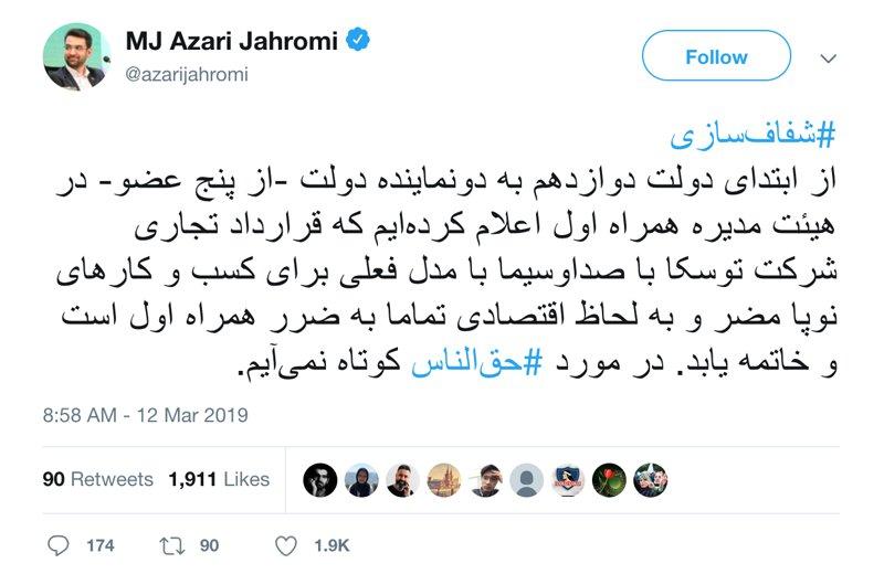 صدا و سیما، توسکا و قمارخانهی بی حد و مرز؛ در تلویزیون ملی ایران چه میگذرد؟ 4