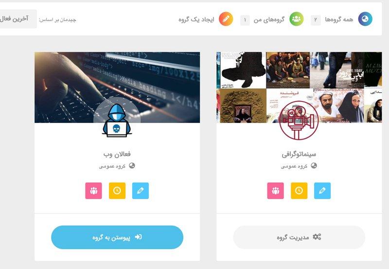 پاپیروس راهاندازی شد؛ اولین شبکه اجتماعی نشر آنلاین در ایران 4