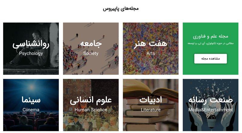 پاپیروس راهاندازی شد؛ اولین شبکه اجتماعی نشر آنلاین در ایران 2