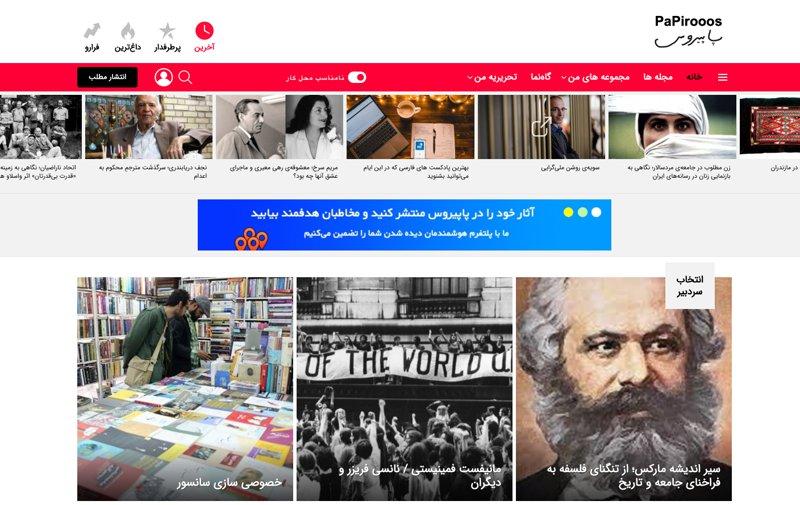 پاپیروس راهاندازی شد؛ اولین شبکه اجتماعی نشر آنلاین در ایران 1