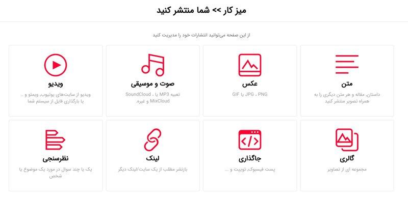 پاپیروس راهاندازی شد؛ اولین شبکه اجتماعی نشر آنلاین در ایران 5