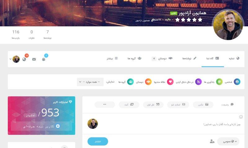 پاپیروس راهاندازی شد؛ اولین شبکه اجتماعی نشر آنلاین در ایران 3
